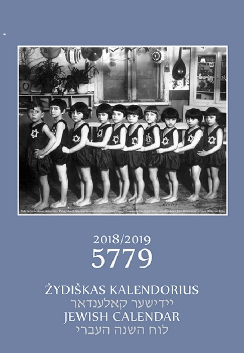 We kindly invite you to purchase 5779 Jewish Calendar at the Good Will Foundation!